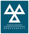 運輸署指定車輛測試中心